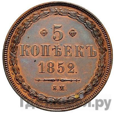 Аверс 5 копеек 1852 года ВМ