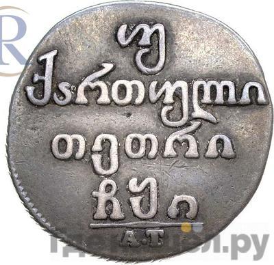 Реверс Двойной абаз 1810 года АТ Для Грузии