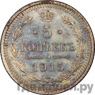 Аверс 5 копеек 1915 года ВС