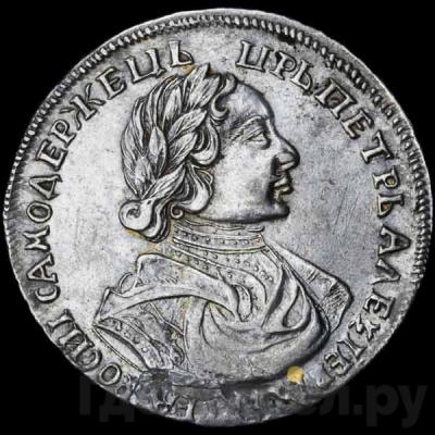 Аверс Полтина 1719 года
