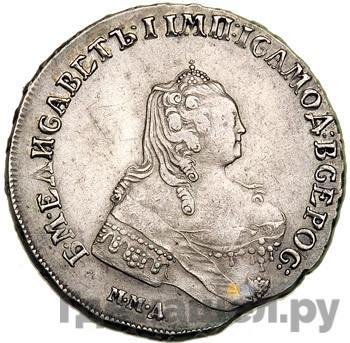 Аверс 1 рубль 1754 года ММД ЕI   Корона большая