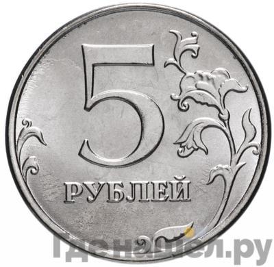 Аверс 5 рублей 2015 года ММД