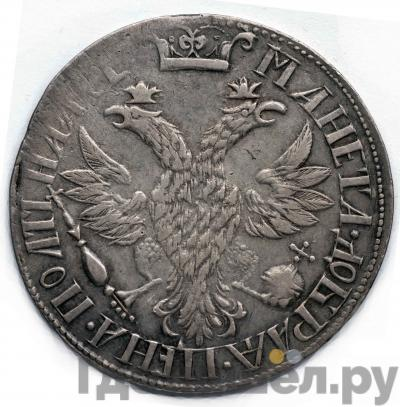 Реверс Полтина 1703 года   Широкий бюст