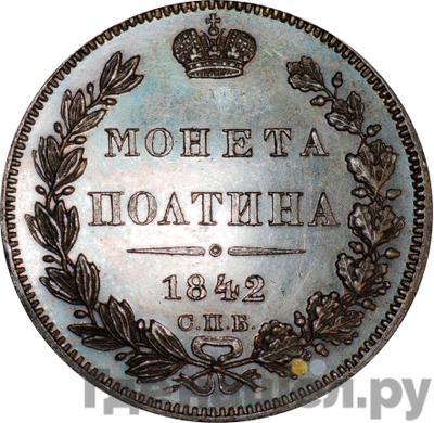 Аверс Полтина 1842 года СПБ НГ