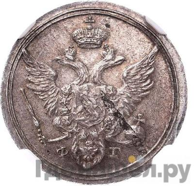 Аверс 10 копеек 1805 года СПБ ФГ