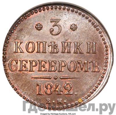 Аверс 3 копейки 1842 года ЕМ