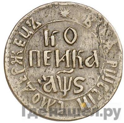 Аверс 1 копейка 1706 года БК   СМОДЕРЖЕЦЬ