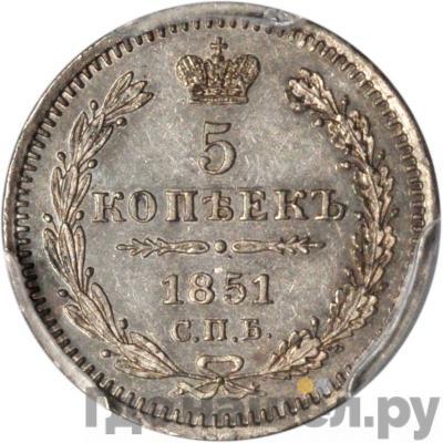 Аверс 5 копеек 1851 года СПБ ПА