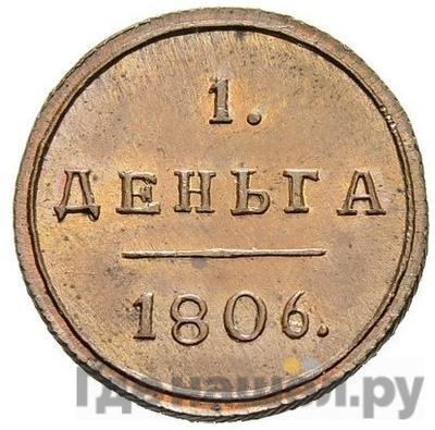 Деньга 1806 года КМ Кольцевая   Новодел