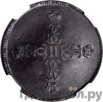 Реверс Пара - 3 денги 1771 года  Пробные Для Молдовы С монограммой крестом