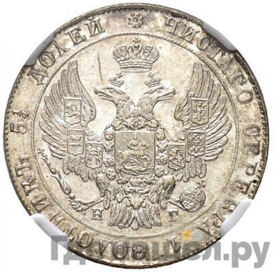 Реверс 25 копеек 1833 года СПБ НГ