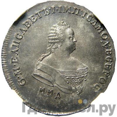 Аверс Полтина 1747 года ММД