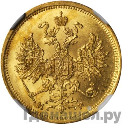 Реверс 5 рублей 1863 года СПБ МИ