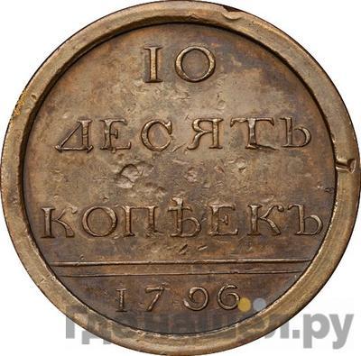 Аверс 10 копеек 1796 года  Пробные