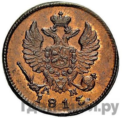 Аверс Деньга 1813 года КМ АМ