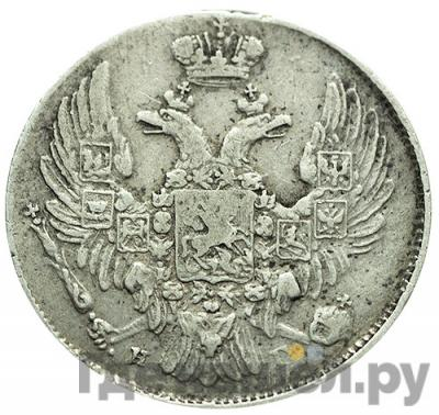 Реверс 10 копеек 1838 года СПБ НГ
