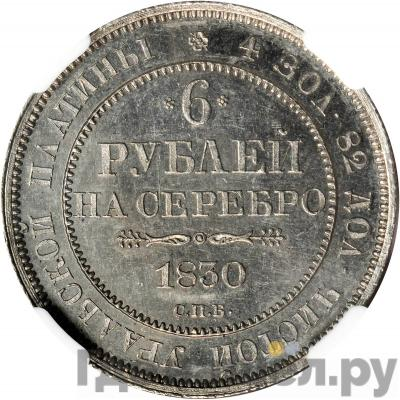 Аверс 6 рублей 1830 года СПБ