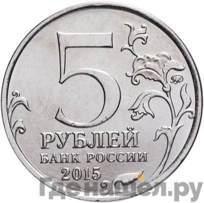 Реверс 5 рублей 2015 года ММД Партизаны и подпольщики Крыма