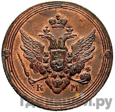 2 копейки 1807 года КМ Кольцевые   Новодел