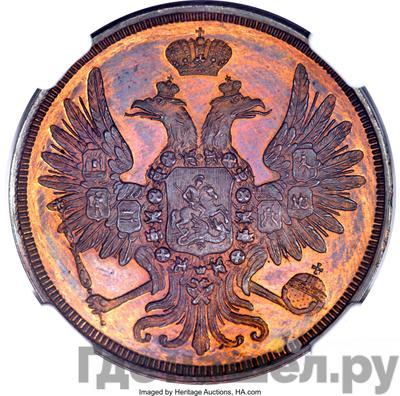 Реверс 2 копейки 1850 года ЕМ