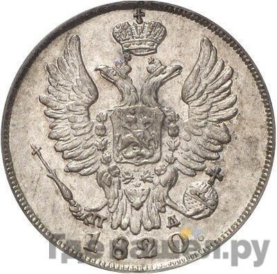 Аверс 20 копеек 1820 года СПБ ПД