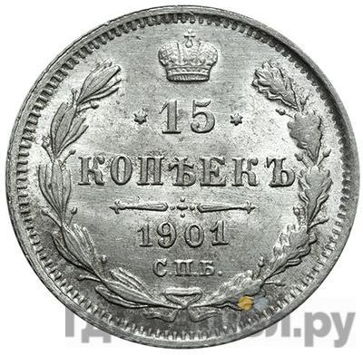 Аверс 15 копеек 1901 года СПБ ФЗ