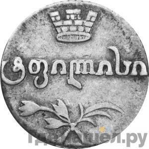 Абаз 1815 года АТ Для Грузии