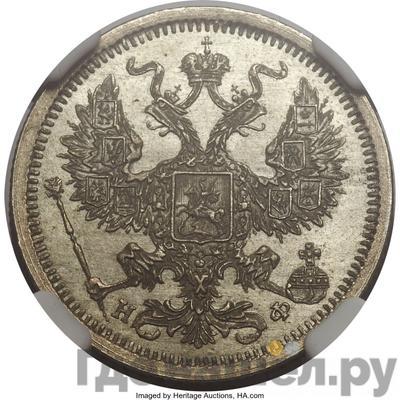 Реверс 20 копеек 1879 года СПБ НФ