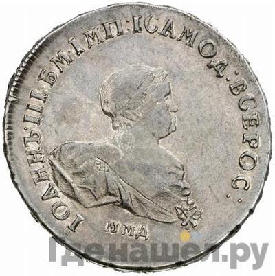 Аверс 1 рубль 1741 года ММД