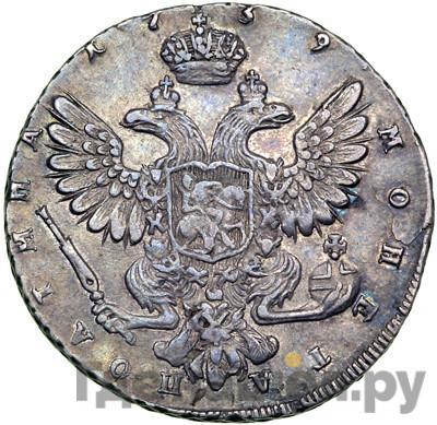 Реверс Полтина 1739 года СПБ Петербургский тип
