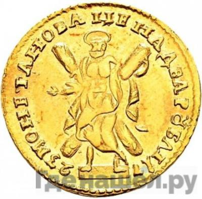 Реверс 2 рубля 1723 года  В античных доспехах