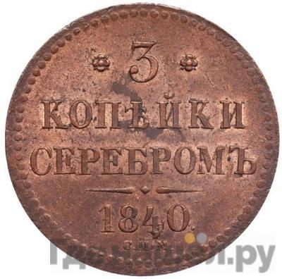 Аверс 3 копейки 1840 года СПМ
