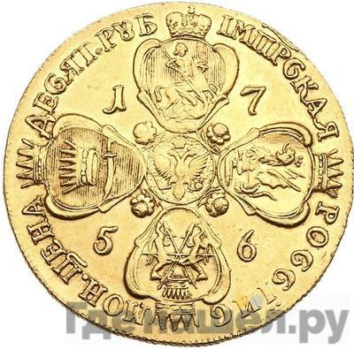 Реверс 10 рублей 1756 года ММД