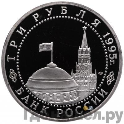 Реверс 3 рубля 1995 года ЛМД Безоговорочная капитуляция Японии