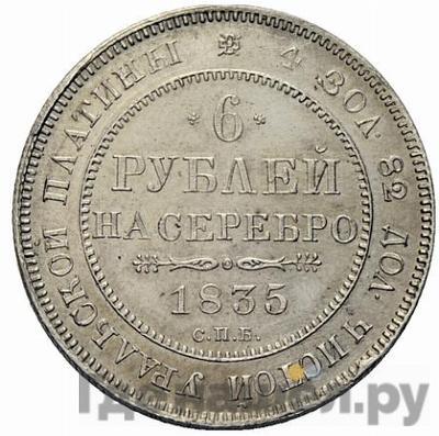 Аверс 6 рублей 1835 года СПБ