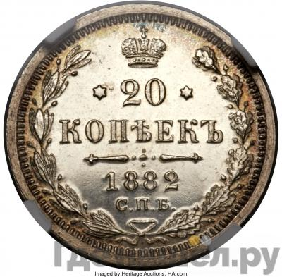 Аверс 20 копеек 1882 года СПБ НФ
