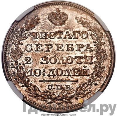 Аверс Полтина 1828 года СПБ НГ