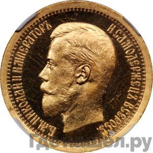 Аверс 2/3 империала - 10 русов 1895 года