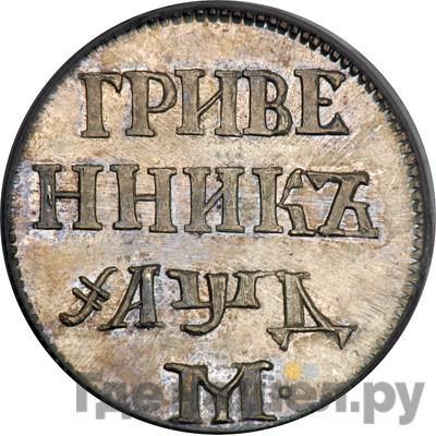 Аверс Гривенник 1704 года M    Новодел