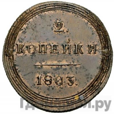Реверс 2 копейки 1803 года КМ Кольцевые