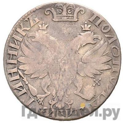 Реверс Полуполтинник 1703 года