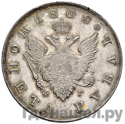 Аверс 1 рубль 1808 года СПБ ФГ