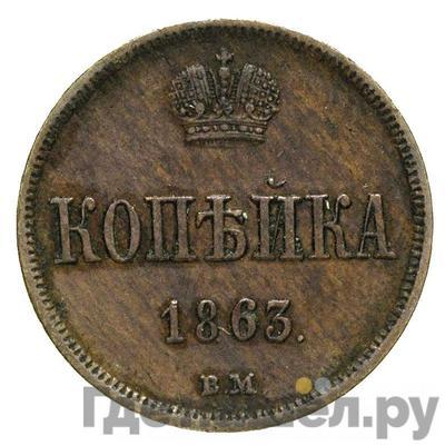 1 копейка 1863 года ВМ