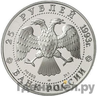 Реверс 25 рублей 1993 года ЛМД Первое русское кругосветное путешествие - шлюп Нева