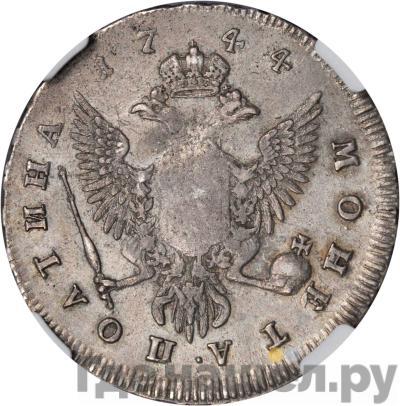 Реверс Полтина 1744 года ММД