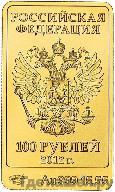 Реверс 100 рублей 2012 года СПМД
