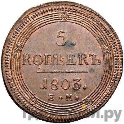 5 копеек 1803 года ЕМ Кольцевые Орел 1806, крылья растрепаны Тип 1806, точка после даты