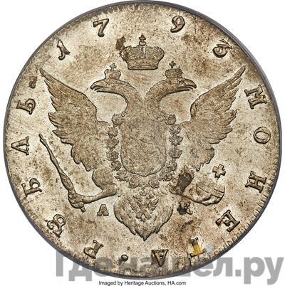 Реверс 1 рубль 1793 года СПБ АК