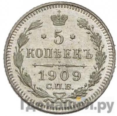 Аверс 5 копеек 1909 года СПБ ЭБ