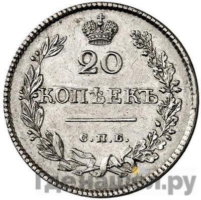 Аверс 20 копеек 1826 года СПБ НГ Крылья вверх